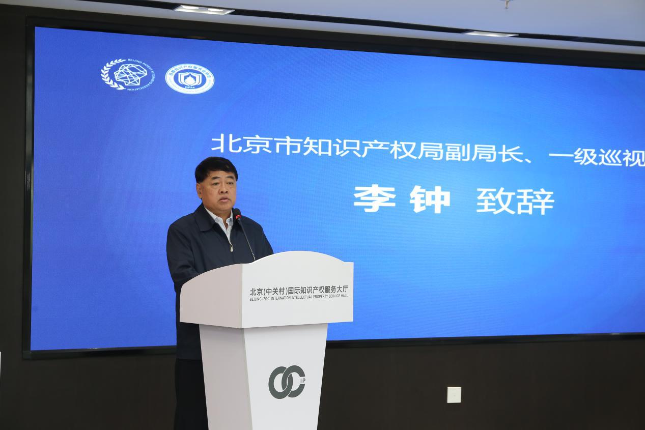 北京市知识产权局副局长、一级巡视员李钟.png