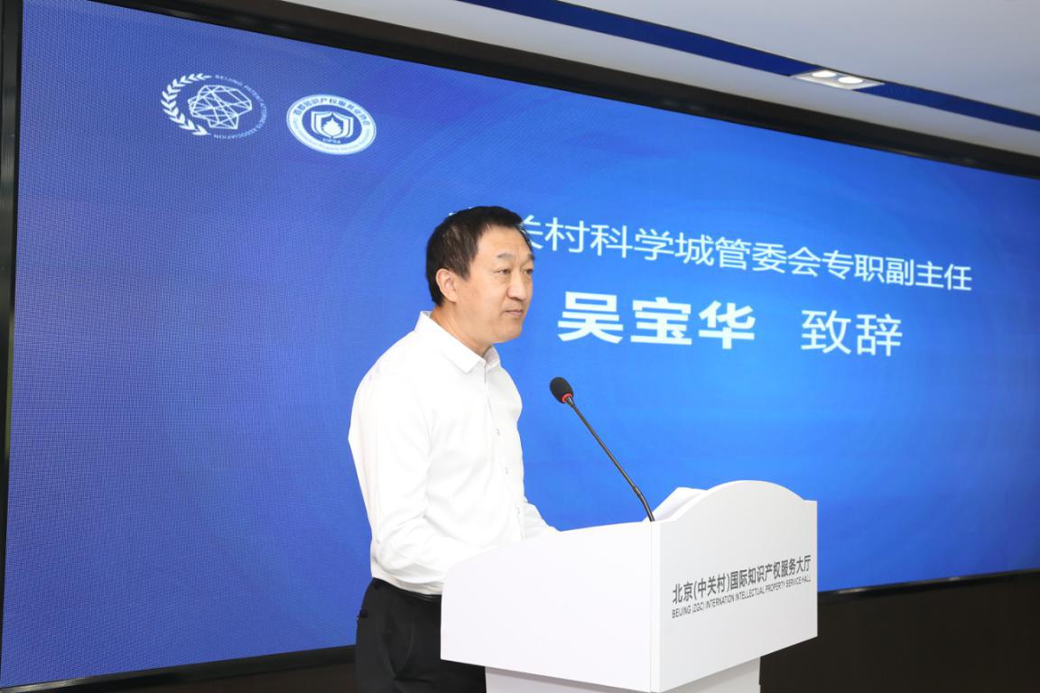 中关村科学城管委会专职副主任吴宝华.png