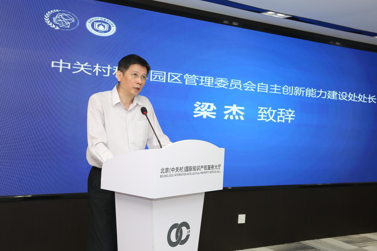 中关村科技园区管理委员会自主创新能力建设处梁杰处长.png