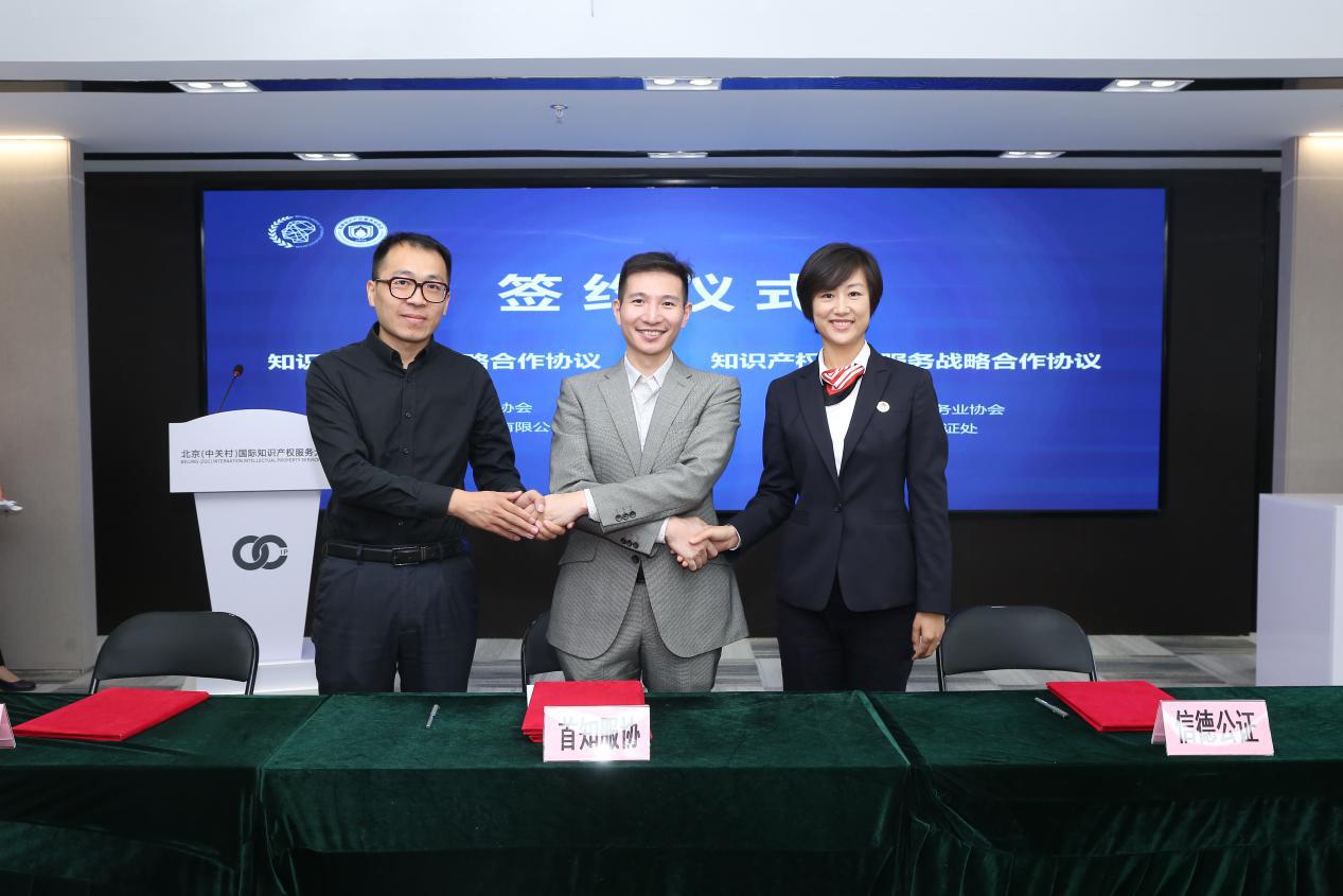 首都知识产权服务业协会分别于信德公证处北京文化产权交易中心签署了合作协议.png